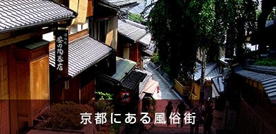 京都にある風俗街