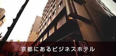 京都にあるビジネスホテル