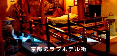 京都のラブホテル街