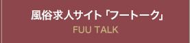 風俗求人サイト「フートーク」